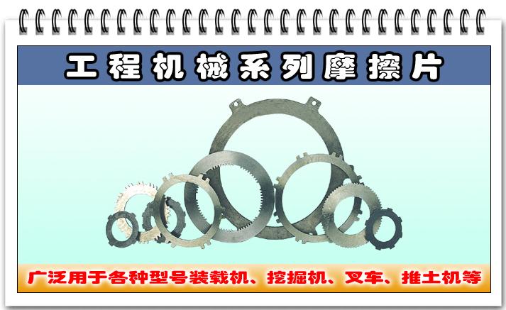 工程机械用竞博电子竞技赛事平台(对偶钢片)